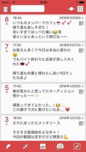 iPhone、iPadアプリ「瞬間日記 (Moment Diary)」のスクリーンショット 1枚目