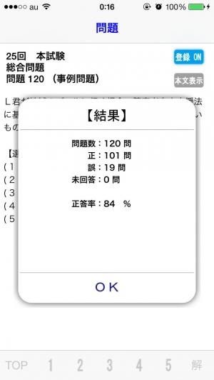iPhone、iPadアプリ「介護福祉士試験問題集」のスクリーンショット 4枚目