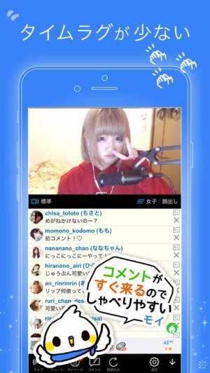 iPhone、iPadアプリ「ツイキャス・ライブ」のスクリーンショット 4枚目