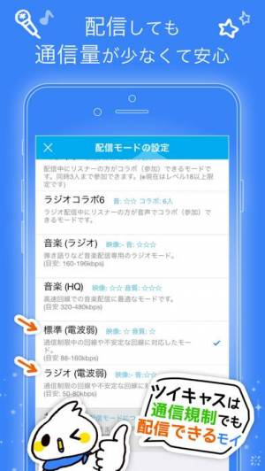 iPhone、iPadアプリ「ツイキャス・ライブ」のスクリーンショット 5枚目