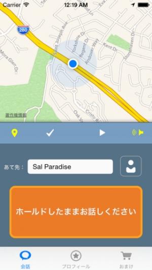 iPhone、iPadアプリ「HeyTell」のスクリーンショット 2枚目
