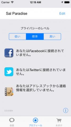 iPhone、iPadアプリ「HeyTell」のスクリーンショット 3枚目