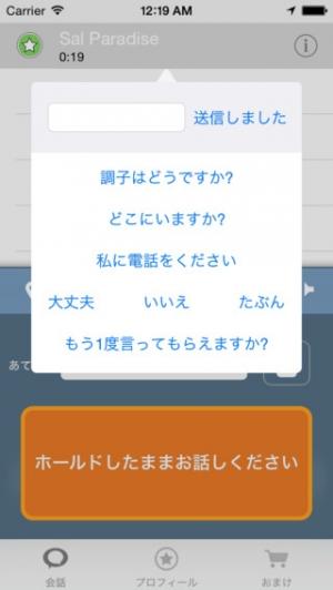 iPhone、iPadアプリ「HeyTell」のスクリーンショット 5枚目
