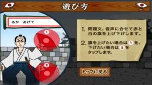iPhone、iPadアプリ「旗揚げ侍」のスクリーンショット 2枚目