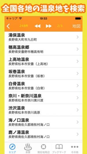 iPhone、iPadアプリ「温泉さがし」のスクリーンショット 2枚目