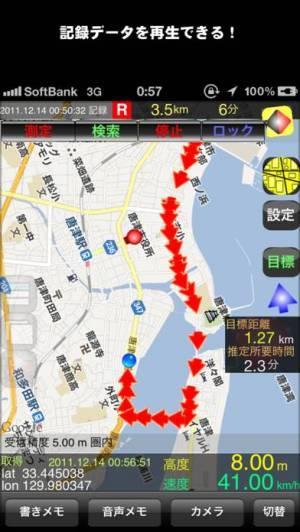 iPhone、iPadアプリ「GPS Recorder X」のスクリーンショット 1枚目