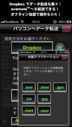 iPhone、iPadアプリ「GPS Recorder X」のスクリーンショット 5枚目