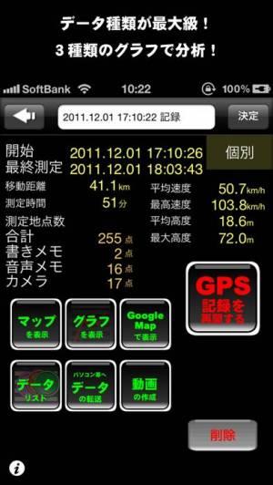 iPhone、iPadアプリ「GPS Recorder X」のスクリーンショット 4枚目