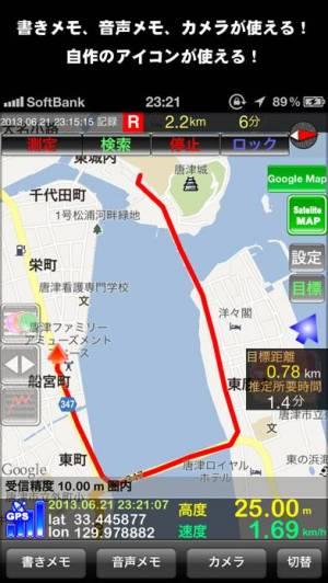 iPhone、iPadアプリ「GPS Recorder X」のスクリーンショット 2枚目