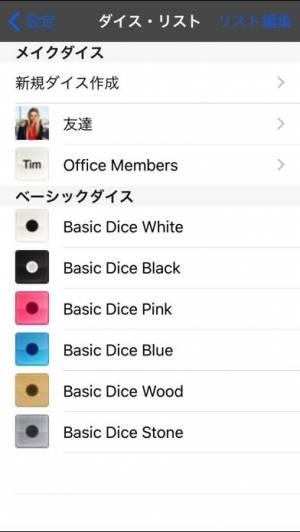 iPhone、iPadアプリ「Make Dice」のスクリーンショット 4枚目