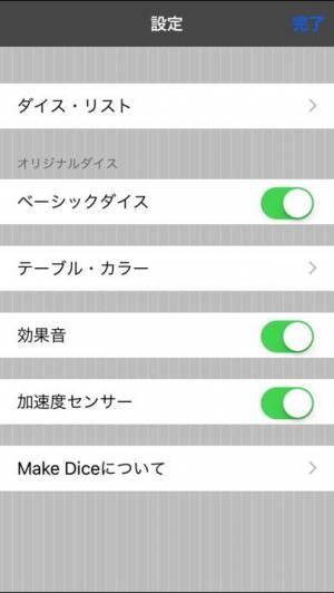 iPhone、iPadアプリ「Make Dice」のスクリーンショット 5枚目