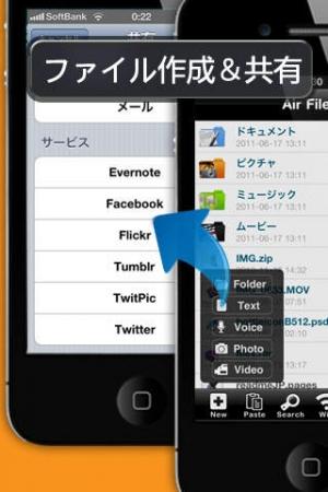 iPhone、iPadアプリ「ファイル君 Lite」のスクリーンショット 3枚目