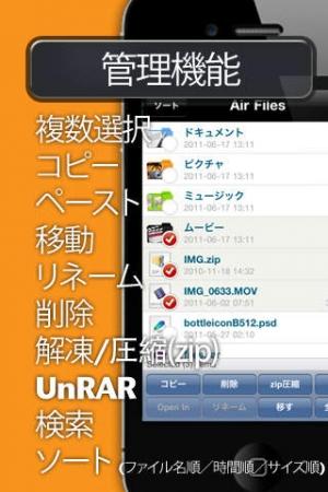 iPhone、iPadアプリ「ファイル君 Lite」のスクリーンショット 4枚目