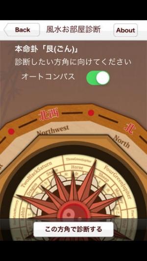 iPhone、iPadアプリ「開運家相風水」のスクリーンショット 3枚目