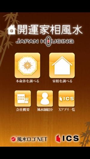 iPhone、iPadアプリ「開運家相風水」のスクリーンショット 1枚目