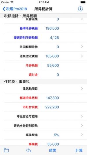 iPhone、iPadアプリ「税理Pro Lite版」のスクリーンショット 4枚目