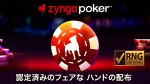 iPhone、iPadアプリ「Zynga Poker - Texas Holdem」のスクリーンショット 4枚目