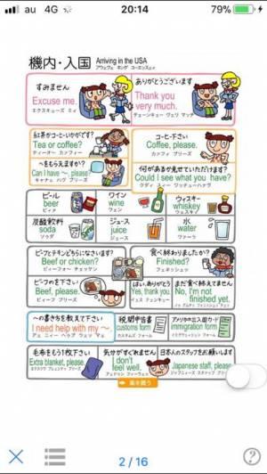 iPhone、iPadアプリ「指さし会話アメリカ touch&talk 【PV】 LITE」のスクリーンショット 3枚目