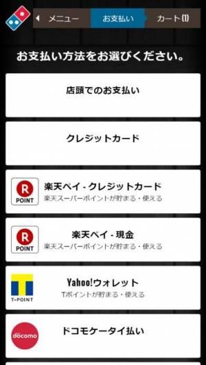 iPhone、iPadアプリ「Domino's App − ドミノ・ピザのネット注文」のスクリーンショット 4枚目