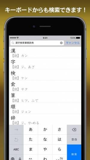 iPhone、iPadアプリ「常用漢字筆順辞典」のスクリーンショット 4枚目