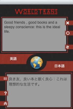 iPhone、iPadアプリ「翻訳奉行」のスクリーンショット 2枚目