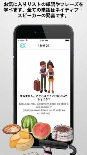 iPhone、iPadアプリ「旅のことば」のスクリーンショット 4枚目