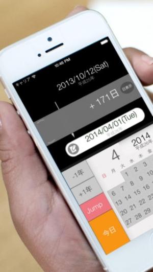 iPhone、iPadアプリ「日付の電卓」のスクリーンショット 1枚目