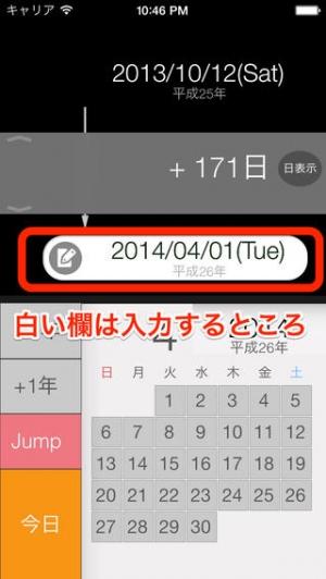 iPhone、iPadアプリ「日付の電卓」のスクリーンショット 3枚目
