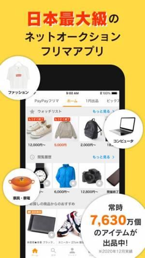 iPhone、iPadアプリ「ヤフオク!」のスクリーンショット 1枚目