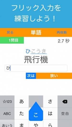 iPhone、iPadアプリ「フリック ファン!」のスクリーンショット 1枚目
