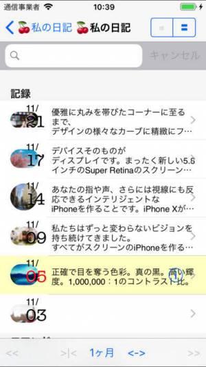 iPhone、iPadアプリ「日記帳 - AidDiary」のスクリーンショット 2枚目