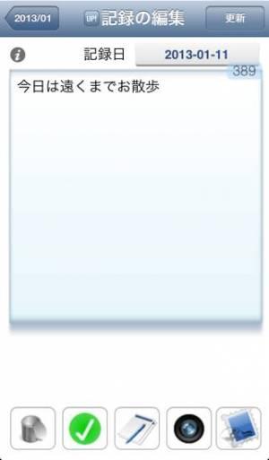 iPhone、iPadアプリ「日記帳 - FreeDiary」のスクリーンショット 2枚目