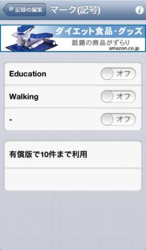 iPhone、iPadアプリ「日記帳 - FreeDiary」のスクリーンショット 4枚目
