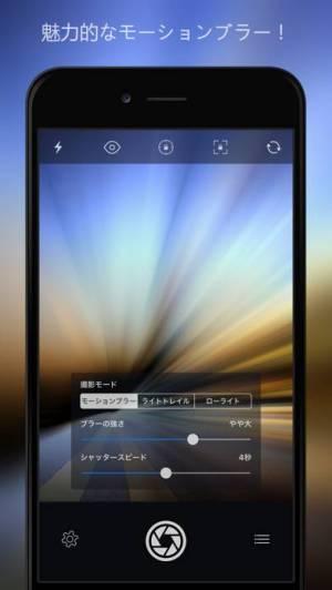 iPhone、iPadアプリ「Slow Shutter Cam」のスクリーンショット 2枚目