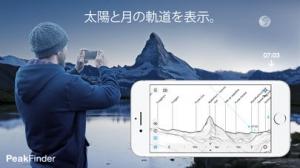 iPhone、iPadアプリ「PeakFinder AR」のスクリーンショット 5枚目