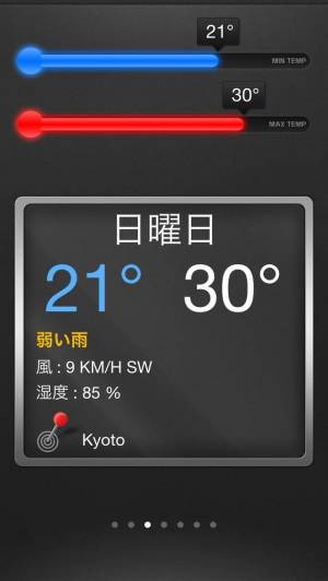 iPhone、iPadアプリ「温度計」のスクリーンショット 4枚目
