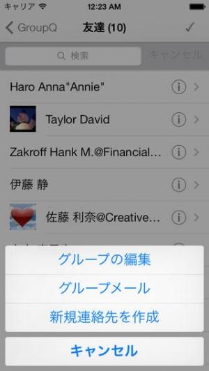 iPhone、iPadアプリ「連絡先 グループ 管理 - グループQ (GroupQ)」のスクリーンショット 3枚目