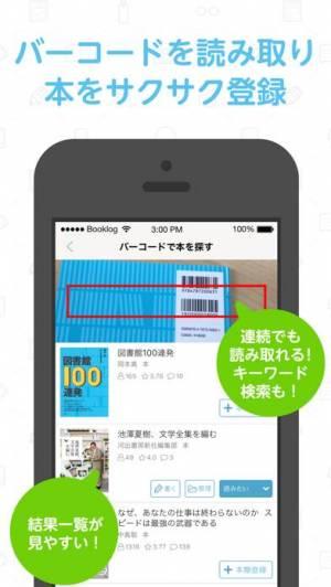 iPhone、iPadアプリ「読書管理ブクログ - 本棚/読書記録」のスクリーンショット 4枚目