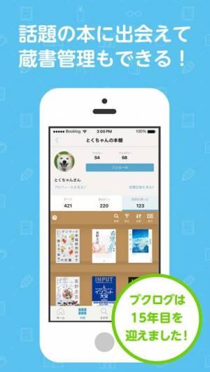 iPhone、iPadアプリ「読書管理ブクログ - 本棚/読書記録」のスクリーンショット 1枚目
