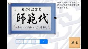 iPhone、iPadアプリ「天ぷら侍」のスクリーンショット 5枚目