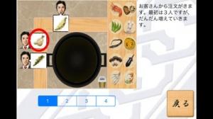 iPhone、iPadアプリ「天ぷら侍」のスクリーンショット 2枚目