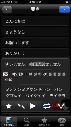 iPhone、iPadアプリ「Lingopal ハングル語 LITE  - 喋るフレーズブック」のスクリーンショット 2枚目