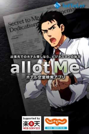 iPhone、iPadアプリ「AllotMe」のスクリーンショット 1枚目