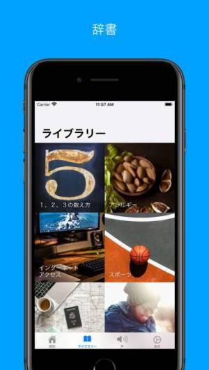iPhone、iPadアプリ「翻訳名人」のスクリーンショット 3枚目