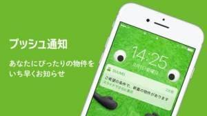 iPhone、iPadアプリ「SUUMO(スーモ)」のスクリーンショット 5枚目