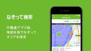 iPhone、iPadアプリ「賃貸物件検索 SUUMO(スーモ)でお部屋探し」のスクリーンショット 3枚目
