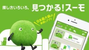 iPhone、iPadアプリ「SUUMO(スーモ)」のスクリーンショット 1枚目