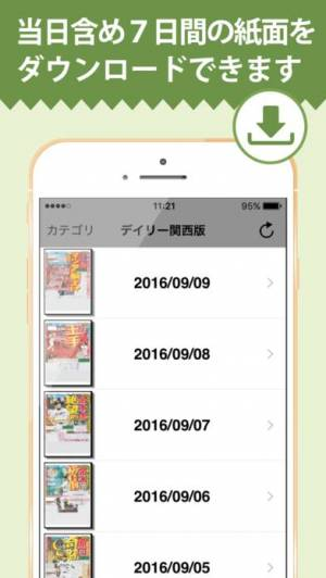 iPhone、iPadアプリ「デイリー」のスクリーンショット 2枚目