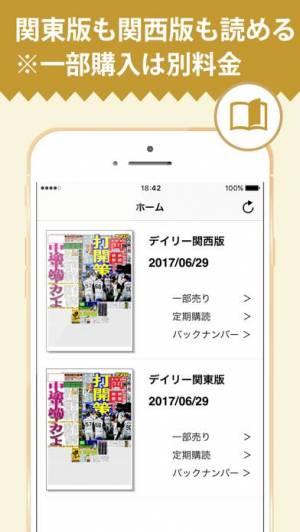 iPhone、iPadアプリ「デイリー」のスクリーンショット 3枚目