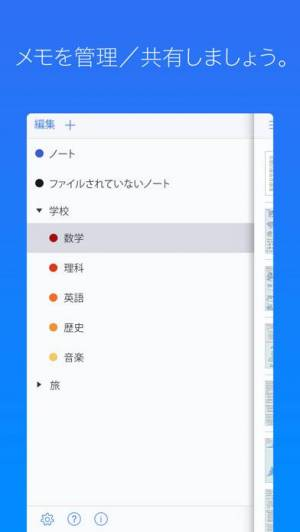 iPhone、iPadアプリ「Notability」のスクリーンショット 5枚目